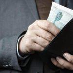 У муниципальных чиновников в Кировской области одна из самых низких по регионам зарплат