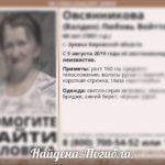 В Кировской области пропавшую женщину нашли погибшей
