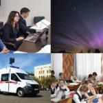 Итоги недели: отказ от реформы маршрутной сети в Кирове, старт прививочной кампании и начало учебного года
