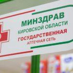 В проект по лекарственному возмещению вошли еще семь районов Кировской области