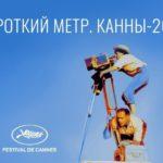 ЦСИ «Галерея Прогресса»: кинопоказ «Короткий метр. Канны – 2019»