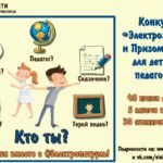 «Россети Центр и Приволжье»: стартовал XI интернет-конкурс «Электрознания и призомания»