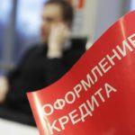 Кировская область занимает второе место в России по закредитованности населения