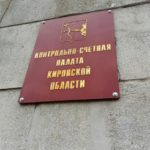 КСП обнаружила многочисленные нарушения при использовании бюджетных средств в Советске