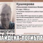 В Кировской области обнаружили тело пропавшей женщины
