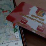 В Кирове направлено в суд дело по факту хищения средств ООО «Электронный проездной»
