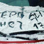 В Кировской области похолодает до -5°С