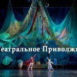 Спектакли фестиваля «Театральное Приволжье» впервые покажут на 14 региональных каналах ПФО