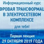 Специалисты «Кировэнерго» прочитают курс по цифровой трансформации для студентов ВятГУ