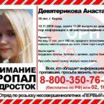 По факту исчезновения 16-летней кировчанки начата доследственная проверка