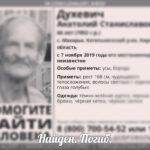 В Кировской области нашли тело пропавшего мужчины