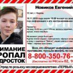 Следком начал проверку по факту безвестного исчезновения 12-летнего школьника в Кирове