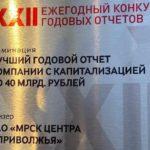 Годовой отчет «Россети Центр и Приволжье» за 2018 год стал призером XXII ежегодного конкурса годовых отчетов