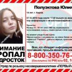 В Кирове пропала 14-летняя школьница