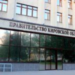 Кировская область не получит денежные средства за показатели оценки эффективности работы власти