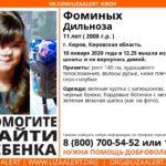 В Кирове пропала 11-летняя девочка
