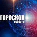 Овнам придется поменять планы, а Скорпионы откажутся от излишеств: гороскоп на субботу, 11 января
