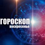 Раки спровоцируют конфликт, а Водолеи решат старую проблему: гороскоп на воскресенье, 12 января