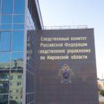 В Кировской области будут судить мужчину за организацию деятельности экстремистской организации