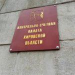 КСП нашла многочисленные нарушения при реализации проекта «Формирование современной городской среды» в Кировской области