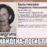 В Кировской области обнаружили тело пропавшей сотрудницы библиотеки