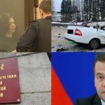 Итоги недели: приговор матери, заморившей свою дочь, смертельная авария под Кировом и отставка федерального правительства