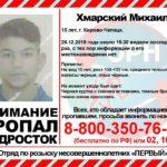 В Кирово-Чепецке следком проводит проверку по факту безвестного исчезновения несовершеннолетнего