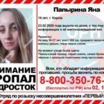 В Кирове следком начал проверку по факту безвестного исчезновения несовершеннолетней