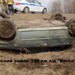 В Орловском районе водитель «Шевроле» опрокинулся в кювет