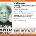 В Кирове нашли тело пропавшей в марте женщины