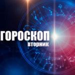 Скорпионы найдут применение своим талантам, а Водолеи не справятся с эмоциями: гороскоп на вторник, 7 апреля