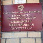 Кирово-Чепецк и Слободской «поменялись» прокурорами