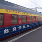 С 15 апреля из-за коронавируса отменен поезд «Вятка»