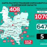 Минздрав сообщил о распространении коронавируса в районах Кировской области