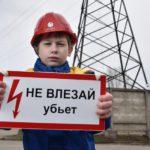 «Россети Центр и Приволжье Кировэнерго» призывает жителей региона соблюдать правила электробезопасности