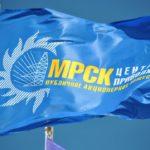 Состоялось годовое Общее собрание акционеров ПАО «МРСК Центра и Приволжья»