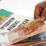 В Кирове возбуждено уголовное дело о невыплате заработной платы сотрудникам предприятия