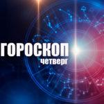 Тельцы решат серьезные проблемы, а Скорпионам придется поволноваться: гороскоп на четверг, 4 июня