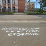 В Кирове сотрудники ГИБДД совместно с волонтерами провели акцию «Надписи безопасности»