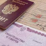 Житель Кирово-Чепецка узнал о том, что уже год официально мертв