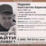 В Кирове найдено тело пропавшего мужчины