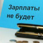В Кирове возбуждено уголовное дело по факту невыплаты зарплаты работникам фанерного комбината