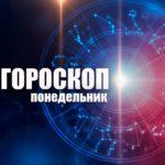 Тельцам нужно рисковать, а Раков ждут конфликты с близкими: гороскоп на понедельник, 6 июля