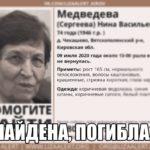В Вятскополянском районе обнаружено тело пропавшей женщины