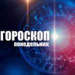 Овнов ждет интересное знакомство, а Стрельцы могут поразить окружающих: гороскоп на понедельник, 26 октября