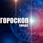 Овнам потребуется выдержка, а Стрельцов ждут многообещающие знакомства: гороскоп на среду, 14 октября