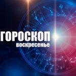 Тельцам придется рисковать и импровизировать, а Водолеи могут обмануться: гороскоп на воскресенье, 25 октября