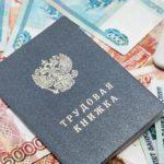 В Кирове руководство ООО «Хозяин» подозревается в невыплате зарплаты своим работникам