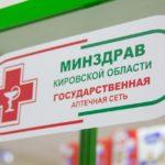 В Кировской области бесплатное обеспечение лекарствами амбулаторных пациентов с коронавирусом начнется во второй декаде ноября