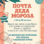 В кинотеатрах «Смена» и «Дружба» открылась почта «Деда Мороза»